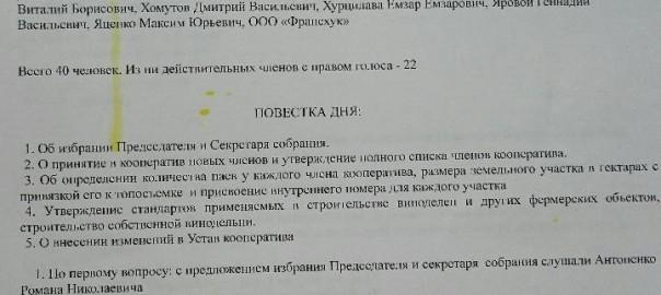 Протокол № 8