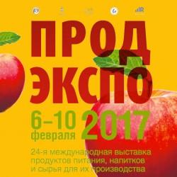 АЛКОНГРЕСС и ВИННЫЙ ФОРУМ на ПРОДЭКСПО2017: открыта регистрация