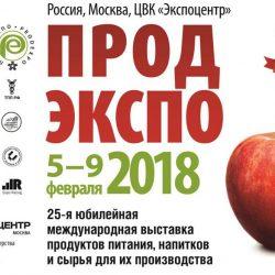 ИТОГИ ВЫСТАВКИ «ПРОДЭКСПО-2018». ФОТО