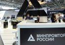 Минпромторгом России предложена стратегия развития предпринимательства в сфере общественного питания в РФ на период до 2025 года