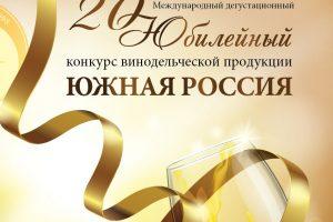 Результаты 20-го Юбилейного международного дегустационного конкурса «Южная Россия»